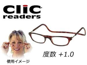 クリックリーダー/clicreaders 老眼鏡クリックリーダー +1.0 レギュラータイプ【カラー:ブラウン】