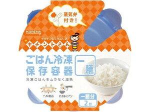 KUREHA/クレハトレーディング ごはん冷凍保存容器 一膳分 2個入