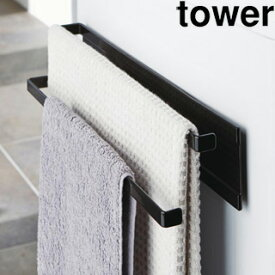 yamazaki tower YAMAZAKI/山崎実業 【tower/タワー】洗濯機横マグネットタオルハンガー2段 ブラック (2957) tower-r