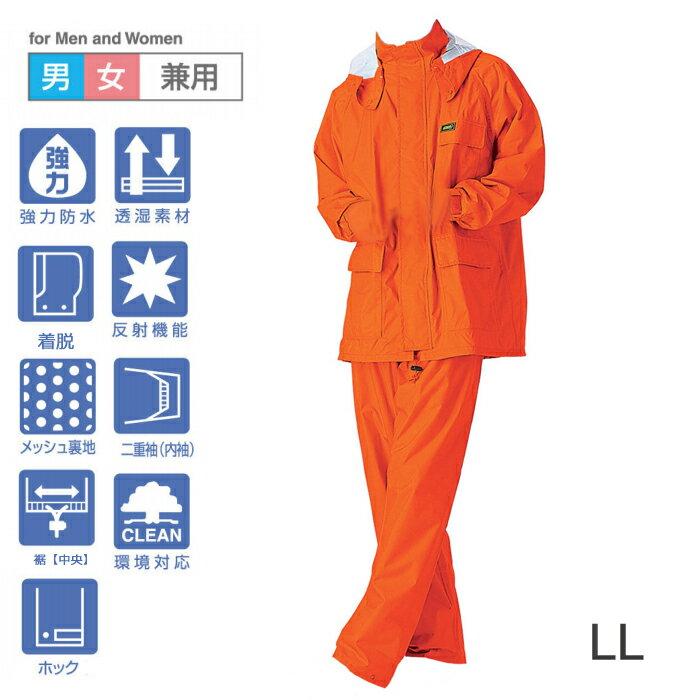 スミクラ 透湿MOAシータレインスーツ 全4色 全6サイズ 上下スーツ 防水・透湿 2層レイヤー 収納袋付き(LL・オレンジ)