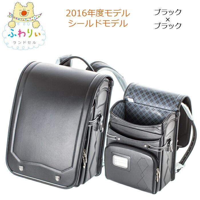 2016年度モデル KYOWA/協和 ふわりぃランドセル 03-04000 シールドモデル 男の子用 (ブラック×ブラック) 型落ち品