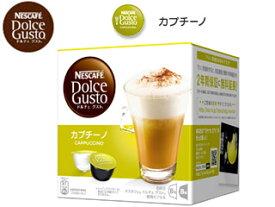 Nestle/ネスレ CAP16001 ドルチェグスト用カプセル カプチーノ(カプセル16個入り・8杯分)
