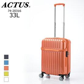 トップオープン ファスナータイプ TSAナンバーロック ツインホイール 約33L 泊数目安3日程度 南京錠付き ACTUS/アクタス 74-20316 トップオープン ジッパーハード トップス スーツケース(33L/オレンジカーボン)