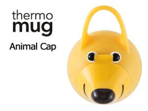 thermo mug/サーモマグ 【納期未定】アニマルキャップ イエロー AM18CAP