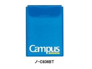 KOKUYO/コクヨ キャンパスルーズリーフケース 中横罫(ドット入り)ノ-C836BT