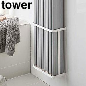 YAMAZAKI 山崎実業 マグネットバスルーム折り畳み風呂蓋ホルダー タワー ホワイト