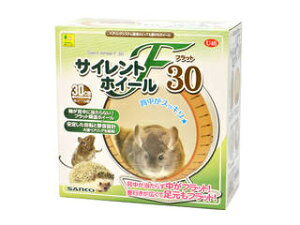 株式会社 三晃商会 【納期未定】サイレントホイール フラット30