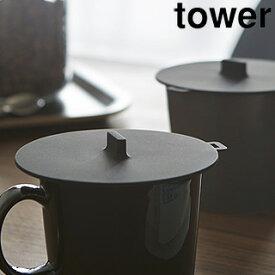 yamazaki tower YAMAZAKI/山崎実業 【tower/タワー】カップカバー ブラック (2862) tower-k