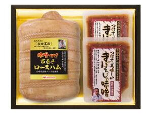 こだわりの味噌づけ布巻きロースハム MBP−55 お歳暮ギフト2020-11