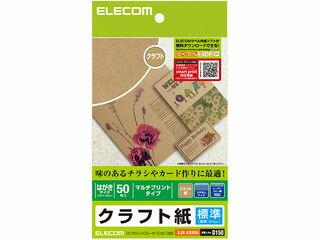 ELECOM/エレコム クラフト紙(標準)/ハガキサイズ/50枚入り EJK-KRH50