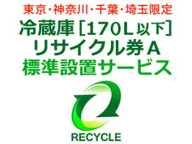 冷蔵庫・冷凍庫・ワインセラー・保冷庫・冷温庫(170L以下) リサイクル券 A
