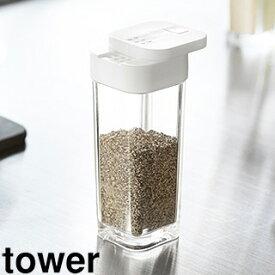 yamazaki tower YAMAZAKI/山崎実業 【tower/タワー】スパイスボトル ホワイト (2863) tower-k