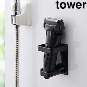 yamazaki tower YAMAZAKI 山崎実業 マグネットバスルーム電動シェーバーホルダー タワー ブラック tower tower-r