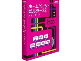 ジャストシステム JUST SYSTEMS ホームページ・ビルダー22 スタンダード 通常版 Windows用