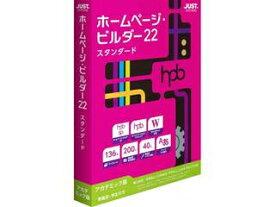ジャストシステム JUST SYSTEMS 【アカデミック対象商品】 ホームページ・ビルダー22 スタンダード アカデミック版 Windows用