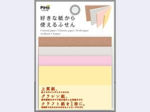 C.L.C/クラスタージャパン 【Pitta/ピッタ】好きな紙から使えるふせん ネオン 2P C-SKF-03