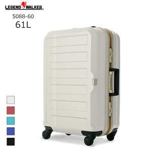 LEGEND WALKER/レジェンドウォーカー 5088-60 シボ加工スーツケース (61L/アイボリー) T&S(ティーアンドエス) 旅行 スーツケース キャリー 国内 海外 Mサイズ 無料受託 無料預け入れ