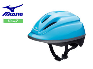 mizuno/ミズノ C3JHM450 キッズサイクルヘルメット 【2歳〜6歳】 (19/サックス) 【お子様に】【通園・通学】【自転車】【安全】【熱中症対策】