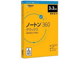 シマンテック Norton ノートン 360 デラックス 3年3台版 21394839