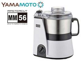 山本電気 ●MB-MM56W MICHIBA KITCHEN PRODUCT フードプロセッサー マスターカット (ホワイト)