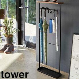 yamazaki tower YAMAZAKI 山崎実業 天板付き引っ掛け傘立て タワー ブラック tower-e