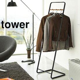 yamazaki tower YAMAZAKI/山崎実業 【tower/タワー】コートハンガー KD ブラック (7672) tower-l