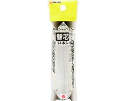 TAKAGI/高儀 シャープペンシル替芯 2.0mm(白) 24本入 RTW20-H