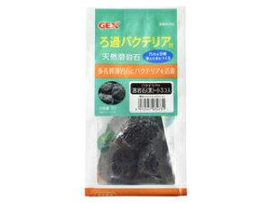 GEX/ジェックス バクテリア付溶岩石 黒 小 3個