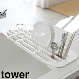 yamazaki tower YAMAZAKI/山崎実業 【tower/タワー】伸縮水切りラック ホワイト (2873) tower-k