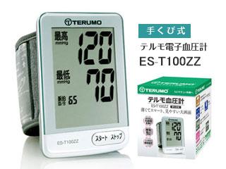 ES-T100ZZ手くび式電子血圧計