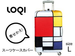 LOQI/ローキー スーツケースカバー(L)サイズ Museum  ピエトモンドリアン/赤黄青と黒のコンポジション キャリーケースカバー ラゲッジカバー キズ 汚れ防止旅行 お出かけ 海外 ト