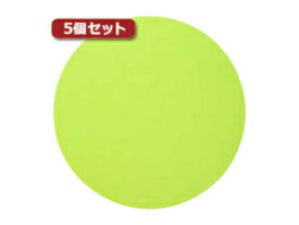 【納期にお時間がかかります】 サンワサプライ 【5個セット】シリコンマウスパッド(グリーン) MPD-OP55GX5