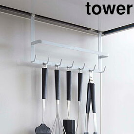 yamazaki tower YAMAZAKI/山崎実業 【tower/タワー】レンジフードフック ホワイト (2476) tower-k