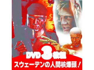 ARC 洋画DVD ロッキーのドルフ・ラングレン主演作 3枚組