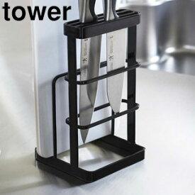 YAMAZAKI/山崎実業 【tower/タワー】カッティングボード&ナイフスタンド ブラック (6776)