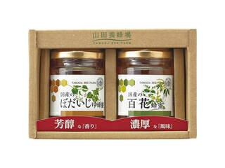 山田養蜂場 国産の完熟はちみつ『蜜比べ』(2種)/SDY−BH30
