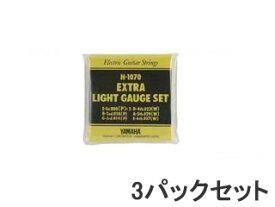 YAMAHA/ヤマハ エレキギター弦セット H-1070 (エキストラライトゲージ)3パックセット