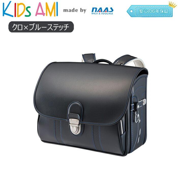 ナース鞄工 55414 KIDS AMI キッズアミ クラリーノ ランドセル 横型 男の子用 (クロ×ブルーステッチ) おしゃれ 軽い 人気 A4フラットファイル 黒 青