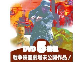 ARC 洋画DVD 戦争映画 観なきゃ損 DVDでしか観れない劇場未公開作品 5枚組B