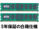 バッファロー 増設メモリ 4GB 2枚組 PC3-10600(DDR3-1333)対応 240Pin用 DDR3 SDRAM DIMM D3U1333-4GX2...