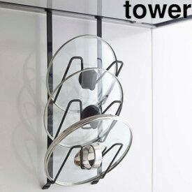 yamazaki tower YAMAZAKI/山崎実業 tower タワー レンジフードなべ蓋ホルダー ブラック (2980) tower-k