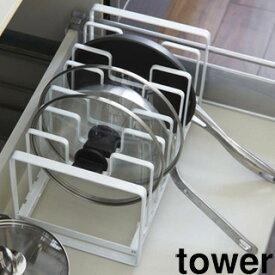 yamazaki tower YAMAZAKI/山崎実業 tower タワー シンク下 フライパン&鍋蓋スタンド ホワイト (2280) tower-k
