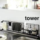 キッチン自立式メッシュパネルタワー横型ブラック