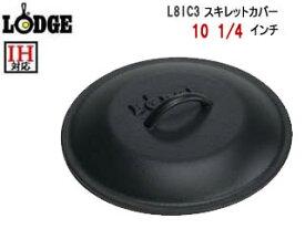 LODGE LOGIC/ロッジロジック 【納期未定】L8IC3 スキレットカバー (フタ) 10 1/4インチ