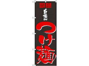 のぼり No.8081 自慢のつけ麺