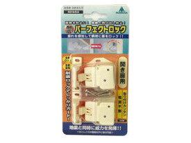 MURAKOSHI/ムラコシ精工 耐震パーフェクトロック 2個入PFR-T2