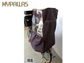 MyPallas/マイパラス DRC-BR ディズニー チャイルドシート 風防レインカバー 後ろ用 (ブラウン)