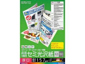 KOKUYO/コクヨ LBP-FH3830 カラーレーザー&カラーコピー用紙(両面セミ光沢)A3厚口100枚