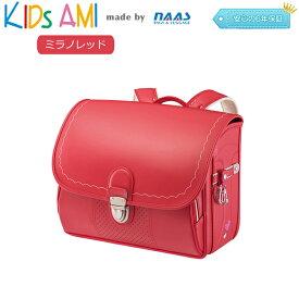 ナース鞄工 55414 KIDS AMI キッズアミ クラリーノ ランドセル 横型 女の子用 (ミラノレッド) おしゃれ 軽い 人気 A4フラットファイル 赤