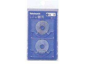 Nakabayashi/ナカバヤシ NRC-H1 ロータリーカッター 替刃/丸刃 2枚入り